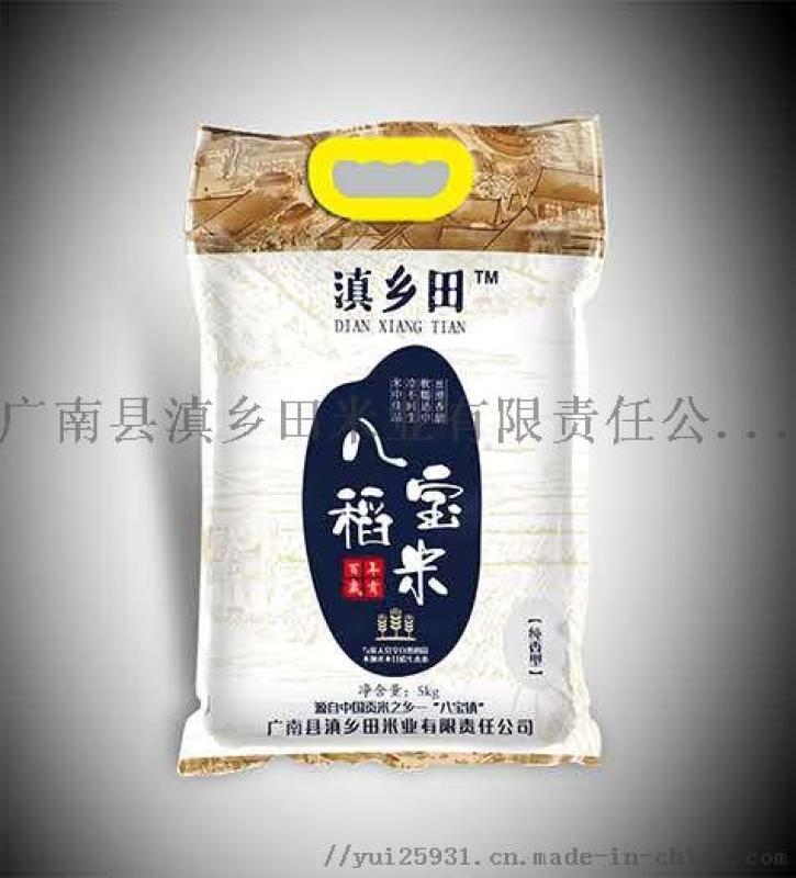 云南大米滇乡田正宗广南八宝稻米贡米纯香型5KG
