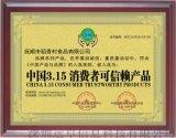 中國3.15消費者可信賴產品榮譽證書