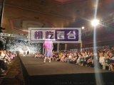 中秋节活动看台搭建
