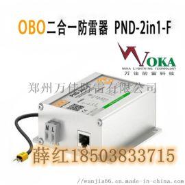 OBO网络二合一防雷器PND-2in1-F安装方法