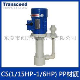 山东化工立式泵厂家,东莞创升卖的不只是产品