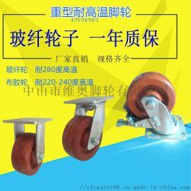 重型玻纤轮 电木轮 耐高温万向脚轮
