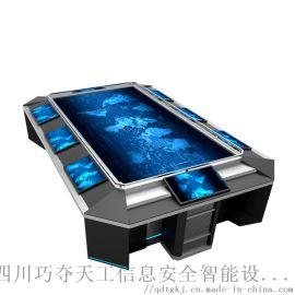 电子沙盘 信息化沙盘 指挥中心展示操作控制台