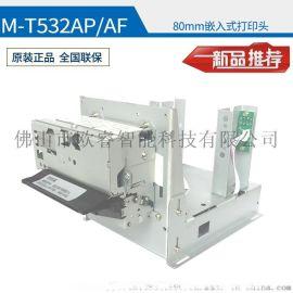 80mm熱敏憑條列印模組