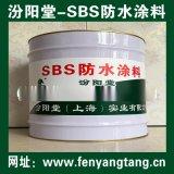 SBS防水涂料、生产销售、sbs防水涂料