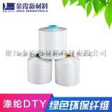 环保永久阻燃75D100D150D300D涤纶丝