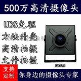 500万像素模组  高清拍摄  USB接口免驱动