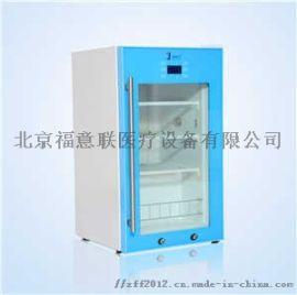 村衛生室用小型冷藏箱
