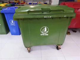 河源【660L加厚垃圾桶】660升垃圾收纳桶厂家