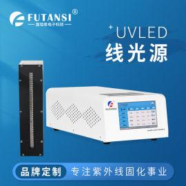 水冷线光源, 定制UV固化机, 紫外固化机