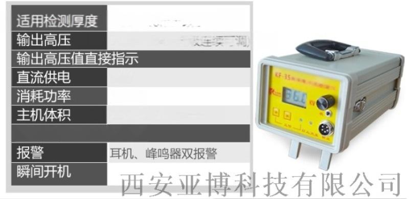 潼關 數位式電火花檢測儀15591059401
