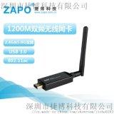 ZAPO品牌 W50L-2DB 无线网卡 智能1200M双频无线AC网卡USB3.0千兆网卡