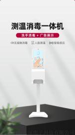 防控消毒洗手21.5寸广告刷屏机,感应式洗手