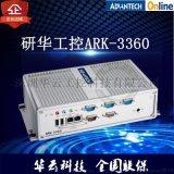 研华ARK-3360L-D5A1E嵌入式工控机