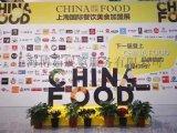 2021上海國際餐飲美食加盟展