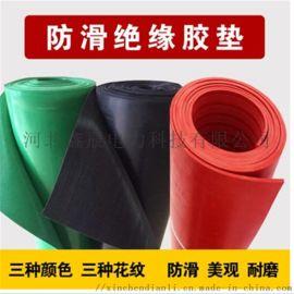 河北鑫辰电力生产供应各种颜色类型防滑绝缘橡胶垫