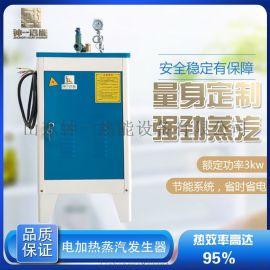 钟一厂家直销3KW电蒸汽发生器