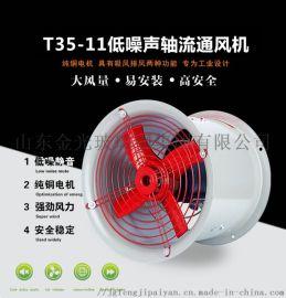金光T35-11轴流风机 防爆轴流风机厂家