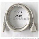 厂家直销TK-FX威纶通讯线