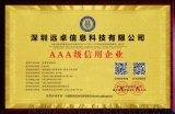 AAA级信用证书 投标加分