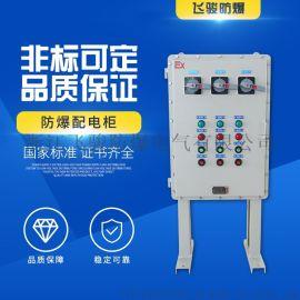 PLC/变频器防爆电气控制箱 远程控制防爆配电柜
