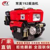 常美单缸柴油机192水冷11hp发动机