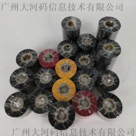 增强混合基碳带条码打印机色带蜡基碳带
