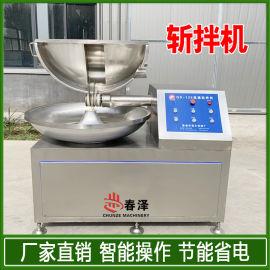不锈钢变频斩拌机源头厂家 肉馅丸子香肠斩拌设备设备