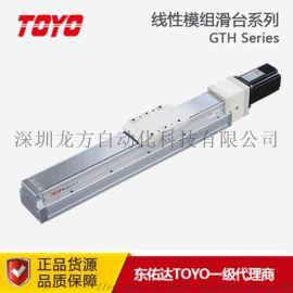 台湾TOYO封闭防尘直线模组高速静音机械手高精度