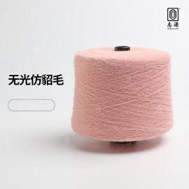 志源纺织 现货批发1.3公分无光仿貂毛 手感顺滑柔顺亲肤仿貂毛纱