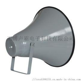 50W高音号角扬声器定阻定压款