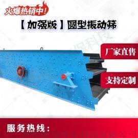 圆振筛圆形振动脱水筛振动脱水使设备厂家定制