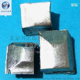 高纯银锭 银锭 银块 北京兴荣源现货可发