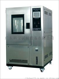 高温低温试验箱 深圳高低温循环试验箱