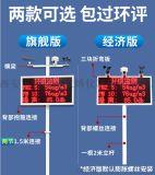 西安工地扬尘检测仪工地环境检测仪