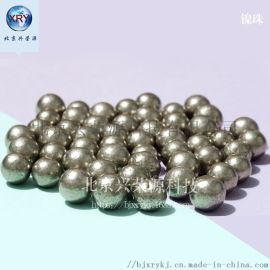 4N高纯镍珠99.99%6-13mm镍粒 金属镍珠