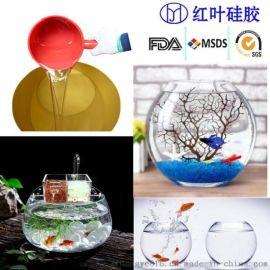 鱼缸假水硅胶 海洋仿真假水硅胶 高透明假水硅胶