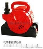 氣動振動器QWZ4000