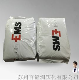 PA12/瑞士EMS/XE4028 奶瓶PA12 特种塑料