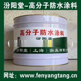 高分子防水材料、良好的防水性、耐化学腐蚀性能
