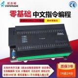 中文編程PLC運動控制器SFa2424多功能工控板