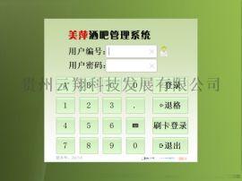 贵阳美萍酒吧管理软件免费安装试用