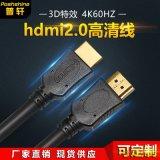 HDMI2.0版PVC壳高清线