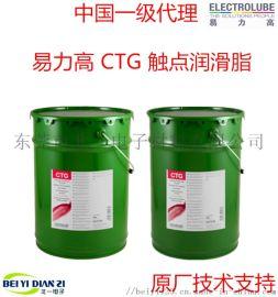易力高CTG接触处理润滑剂