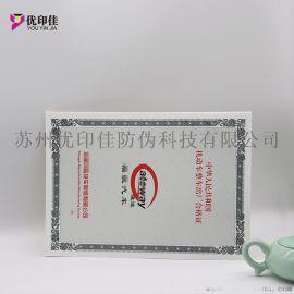 安全線紙熒光防僞合格證定制