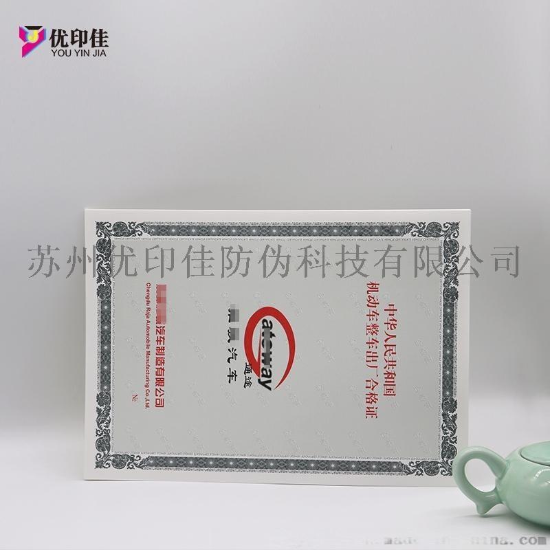 安全線紙熒光防僞合格證定製
