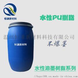PVC热缩膜瓶标表印水性油墨树脂不返黏聚氨酯乳液