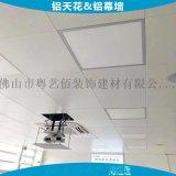 厨卫吊顶铝扣板 办公区卫生间吊顶工程铝扣板批发