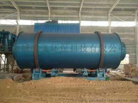煤泥烘干机,THNΦ2.6煤泥烘干机