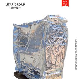 厂家定做 电气柜包装袋 木箱内防潮真空袋 铝箔袋